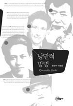 초점_권성우_낭만적-망명