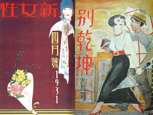 왼쪽부터 『신여성』 1931년 4월호와 『별건곤』 1933년 9월호 표지(소명출판 제공)