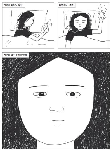 본문_기분이없는기분