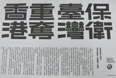 『자유시보』  1면에 실린 광고.