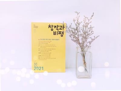 창작과비평191호